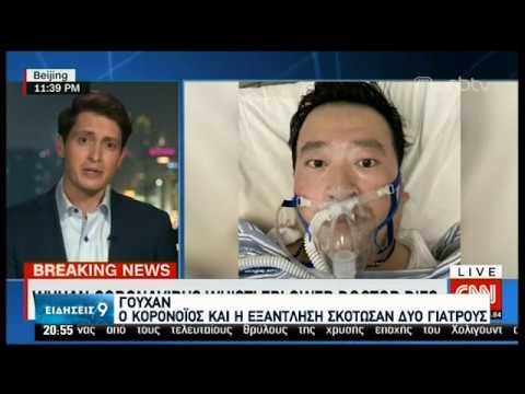 Ηρωική μάχη γιατρών και νοσηλευτών στην Κίνα κατά του κορονοϊού   06/02/2020   ΕΡΤ