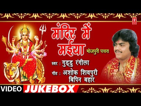 GUDDU RANGILA - Bhojpuri Mata Bhajans | MANDIR MEIN MAIYYA - FULL VIDEO JUKEBOX |
