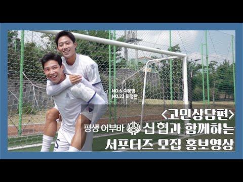 신협과 함께하는 서포터즈 모집 홍보영상 [고민상담편]
