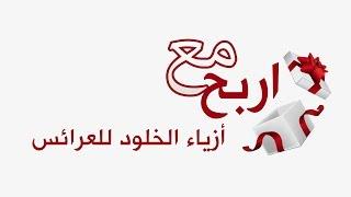 برنامج أربح مع أزياء الخلود للشابات والعرائس - 9 رمضان