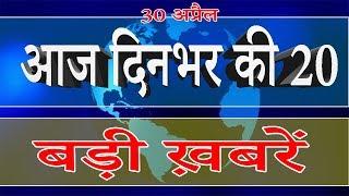 आज की बड़ी ख़बरें | Today news headlines | आज का समाचार | hindi news | speed news | Mobilenews 24.