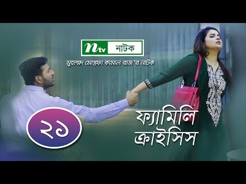 Download Family Crisis | ফ্যামিলি ক্রাইসিস | EP 21 | Sabnam Faria | Shahiduzzaman Selim | Rosey Siddiqui hd file 3gp hd mp4 download videos
