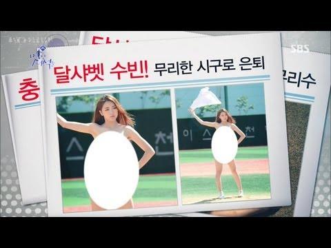 韓國女星為了改變職棒開球歷史,登上網路熱搜第1名,全裸開球!