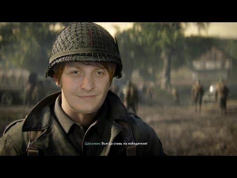 Call of Duty: World War 2 (ФАНТАСТИКА) #4
