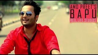 BAPU - AMO PREET || PANJ-AAB RECORDS || LATEST PUNJABI SONG 2014