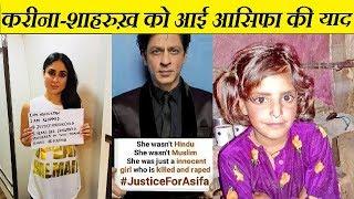 Video Kareena-Shahrukh Reaction On Asifa Case|| Kareena Kapoor Khan|| Shahrukh Khan|| FCN MP3, 3GP, MP4, WEBM, AVI, FLV April 2018