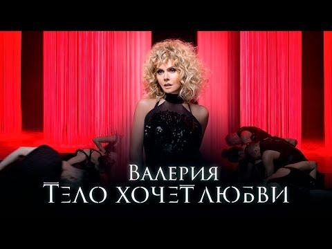 Валерия - Тело Хочет Любви (Премьера клипа, 2016)