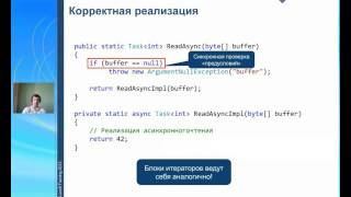Тонкости асинхронного программирования