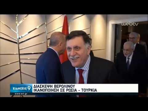Λιβύη: Η ΕΕ ενεργοποιεί ναυτική επιχείρηση – Δοκιμάζεται η εκεχειρία | 20/01/20 | ΕΡΤ
