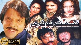 For Pushto Movies Classic, Telefilms, Pushto Movies, Regional Songs,much more Join us.