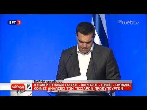 Κοινές δηλώσεις μετά την 4μερή Σύνοδο Ελλάδας-Βουλγαρίας-Σερβίας-Ρουμανίας | 2/11/2018 | ΕΡΤ