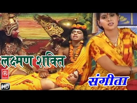 Video लक्ष्मण शक्ति || Lakshman Shakti || Sangita || Hindi Kissa Kahani Lok Katha of Ramayan download in MP3, 3GP, MP4, WEBM, AVI, FLV January 2017