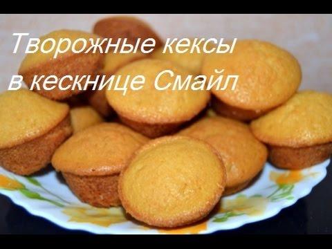Кексы в электрической кекснице рецепты