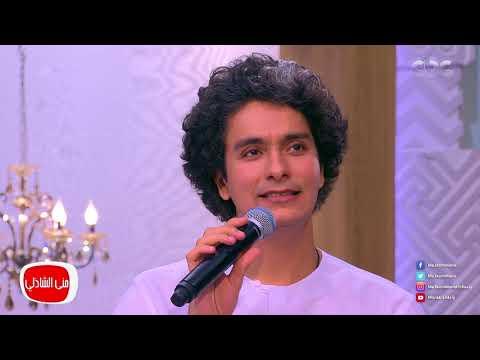 محمد محسن يغني لطفلته هذه الأغنية