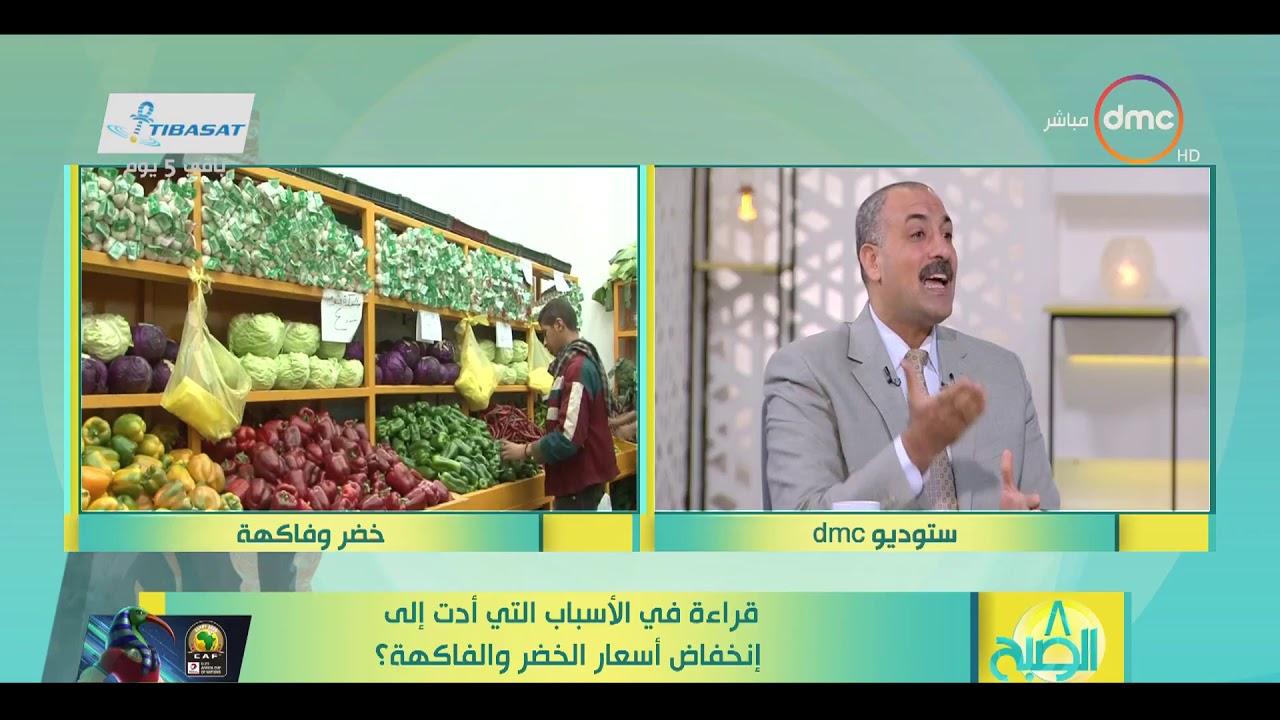 8 الصبح - قراءة في الأسباب التي أدت إلى انخفاض أسعار الخضر والفاكهة