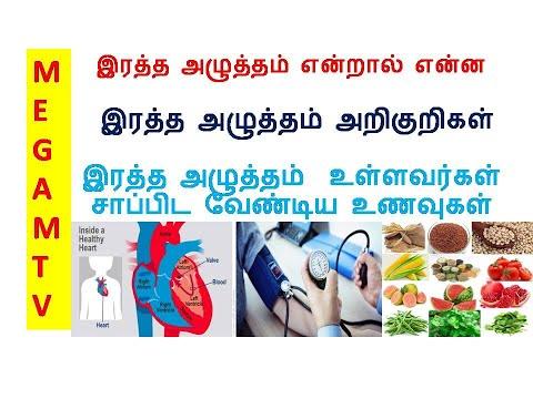 what is blood pressure in tamil/blood pressure symptoms in tamil/blood pressure food chart in tamil