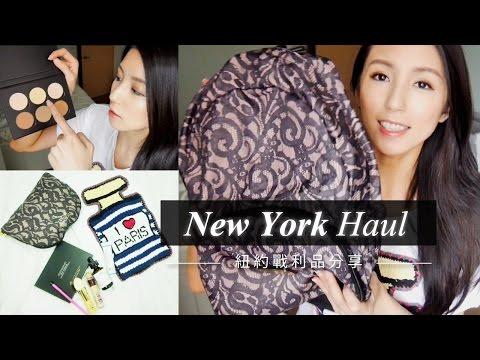 New York Haul !紐約美妝/時尚戰力品分享