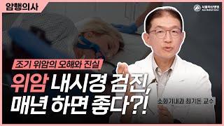 위암이 걱정되면 내시경 검사를 매년 받아라?! 미리보기