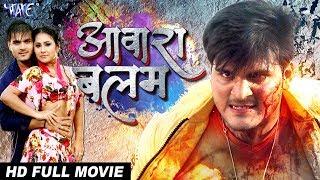 Video आवारा बालम - AAWARA BALAM | Superhit Full Bhojpuri Movie 2018 | Arvind Akela Kallu, Priyanka Pandit MP3, 3GP, MP4, WEBM, AVI, FLV Februari 2019