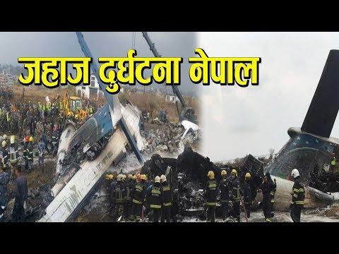 (जहाज दुर्घटना नेपाल  सबै मृतक यात्रुहरुप्रति भावपूर्ण श्रद्वान्जली! Air Crash Nepal - Duration: 4 minutes, 42 seconds.)