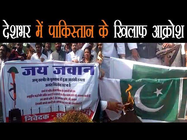 भोपाल में कांग्रेस कार्यकर्ताओं ने फूँका पाकिस्तान का पुतला, शहीदों को दी श्रद्धांजलि