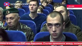 """Новости на """"Новороссия ТВ"""". Обзор недели. 22 ноября 2015 года"""