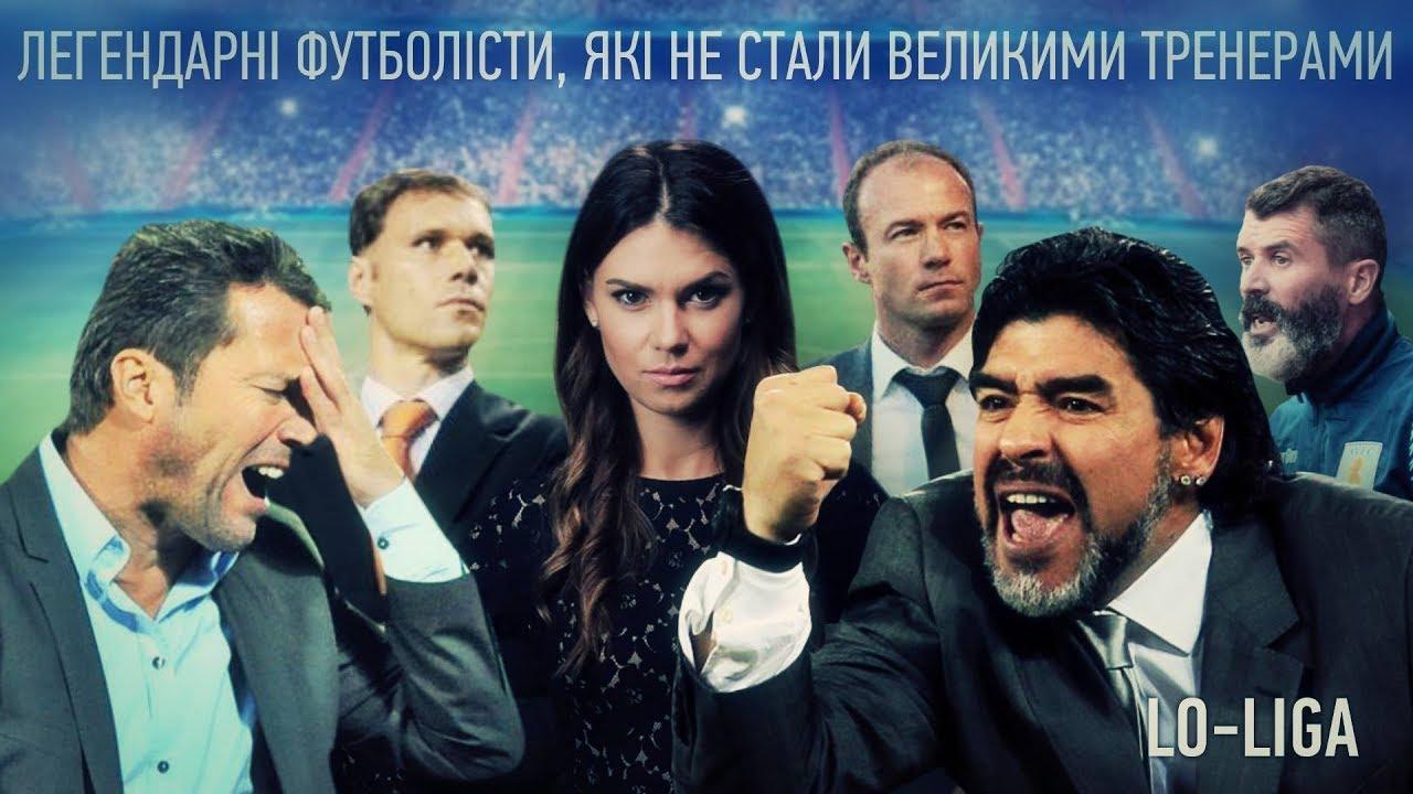 Lo-Liga. Легендарні футболісти, які не стали великими тренерами