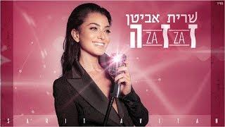 הזמרת שרית אביטן - בלהיט חדש - זזה
