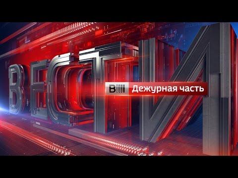 Вести. Дежурная часть от 10.01.17 - DomaVideo.Ru