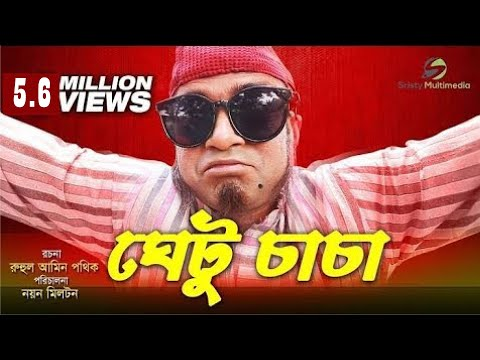 Ghetu Caca । ঘেটু চাচা | Ft Akhomo Hasan । New Bangla Natok 2018