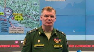 Брифинг официального представителя Минобороны России по ситуации с крушением ТУ-154 (на 18:00)