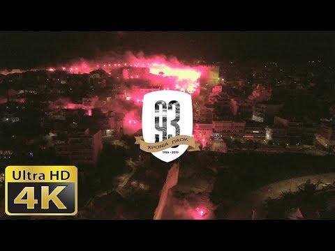 "Video - ""Τρελάθηκαν"" οι παίκτες του ΠΑΟΚ με το pyroshow των οπαδών (ΦΩΤΟ)"