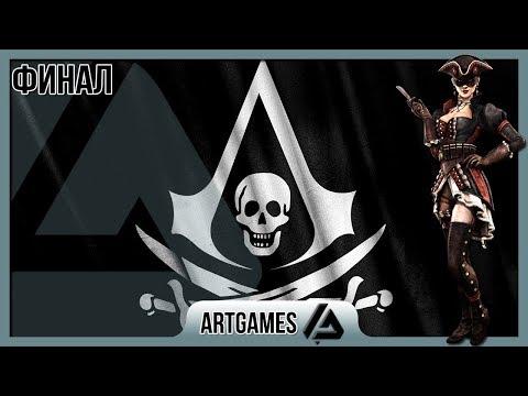 Assassin's Creed IV: Black Flag - 9 - ФИНАЛ