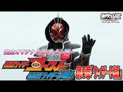 『仮面ライダーゴースト 伝説!ライダーの魂!』第6章「ウィザード編」