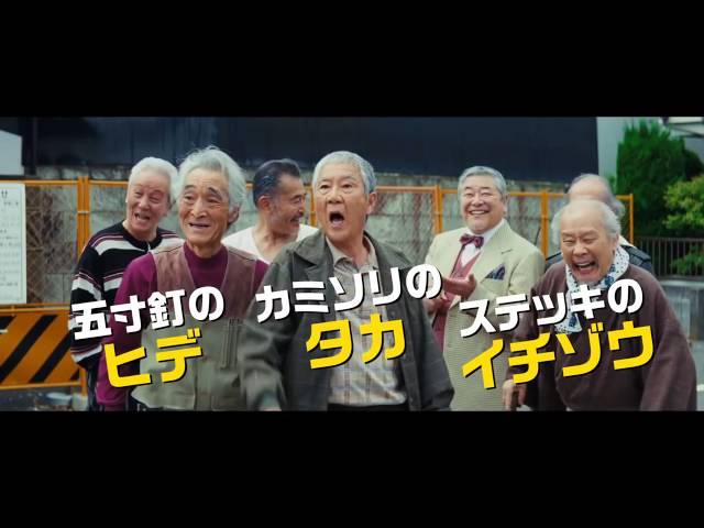 trailer Sedm statečných seniorů