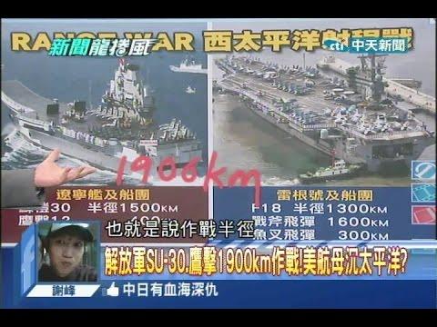 2014.07.29新聞龍捲風part4 解放軍SU-30、鷹擊1900km作戰!美航母沉太平洋?