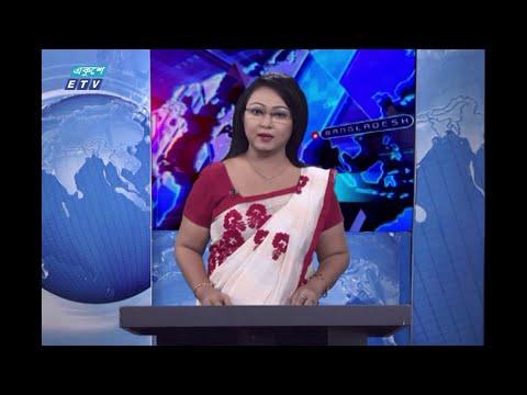 11 PM News || রাত ১১ টার সংবাদ || 17 October 2020 || ETV News