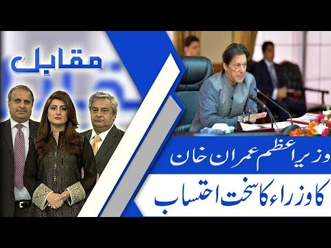 Muqabil |Detailed discussion on PM Imran Khan today's meeting with his cabinet |10 Dec 2018 | 92News