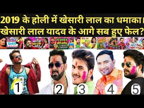 Video songs - 2019 के #होली में #खेसारी_लाल ने #मचाया #धमाल?  Khesari Lal Yadav #Holi #Video #Song 2019