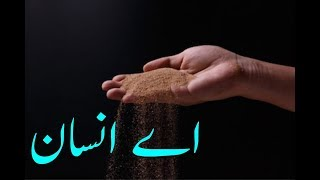 insaan aye insaan | Urdu Poetry Insaan | quotes about insaan in urdu | By Gold3n Wordz