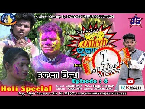 Video DESI PILA (Episode-06) JOGESH JOJO's COMEDY DUKAN Sambalpuri Comedy (RKMedia) download in MP3, 3GP, MP4, WEBM, AVI, FLV January 2017