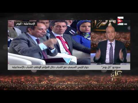 """عمرو أديب: لو أصبحت رئيسا """"حدلعكم وأبسطكم"""""""
