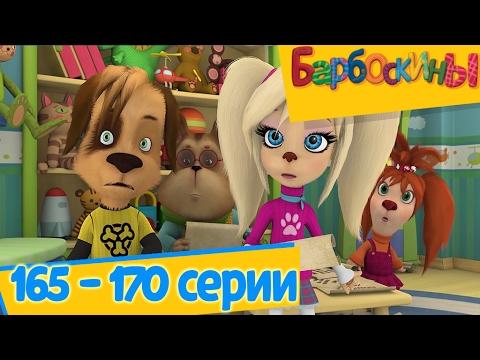 Барбоскины - 🚕 Новые серии 165 - 170 подряд 🚂 без остановки (видео)