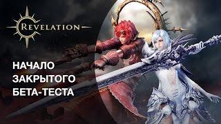 Видео к игре Revelation из публикации: Началось первое ЗБТ русскоязычной версии MMORPG Revelation