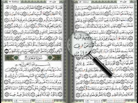Surat Al-Haqqah سورة الحاقه : Omar Al Kazabri عمر القزابري (видео)