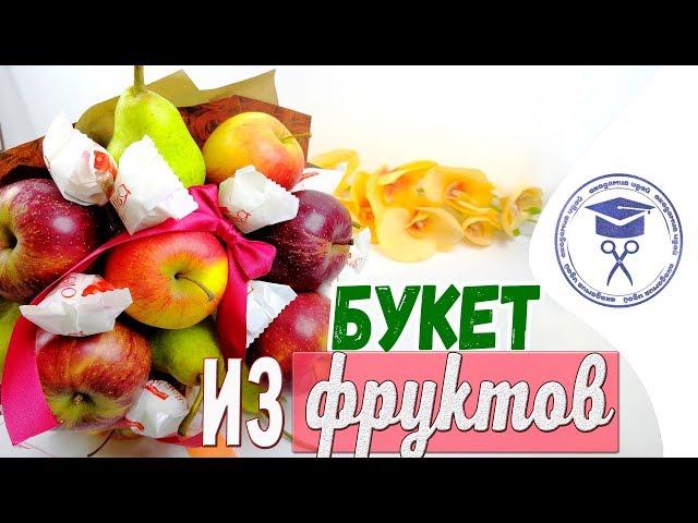 Букет Из Целых Фруктов Своими Руками, фруктовый букет, букет из целый фруктов, букет из фруктов