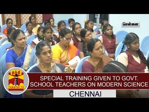 Special-Training-given-to-Govt-School-Teachers-on-Modern-Science-Technology-Thanthi-TV