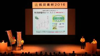 庄内町地球温暖化対策地域協議会