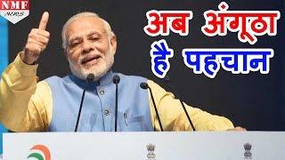 Modi का बड़ा ऐलान, अब आपके Thumb से ही होगी सारी लेनदेन full download video download mp3 download music download