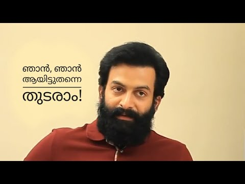 Prithviraj - About his attitude